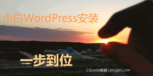 虚拟主机安装WordPress教程,小白虚拟主机WordPress安装教程,流程很详细