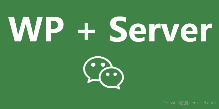 wordpress+Server酱纯,代码实现wordpress微信提醒,用户留言时把信息发送到你的微信上
