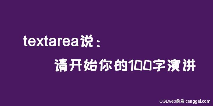 textarea文字限制,使用了JQ实现了textarea的文字数量的限制,兼容IE7及以上