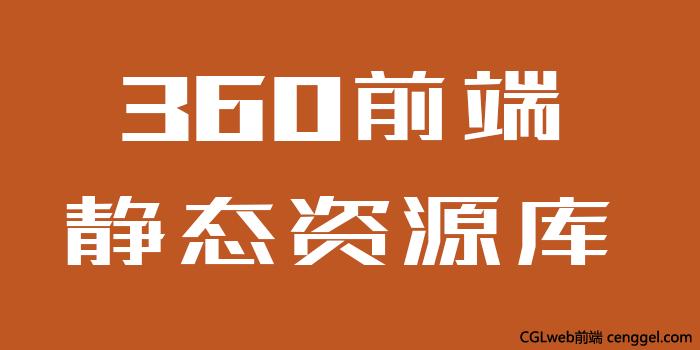 360前端静态资源库—网站静态资源免费CDN(2)