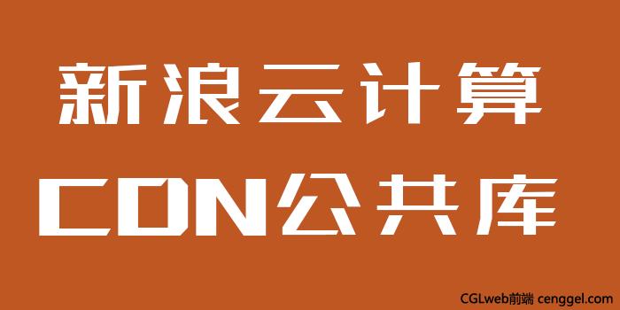 新浪云计算cdn公共库—网站静态资源免费CDN(3)