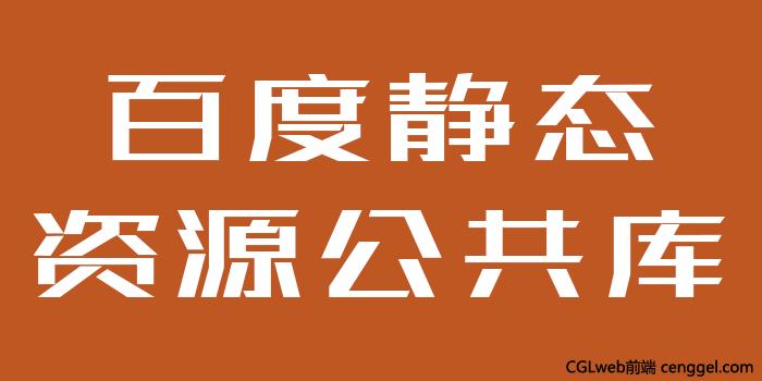 百度静态资源公共库 — 网站静态资源免费CDN(1)