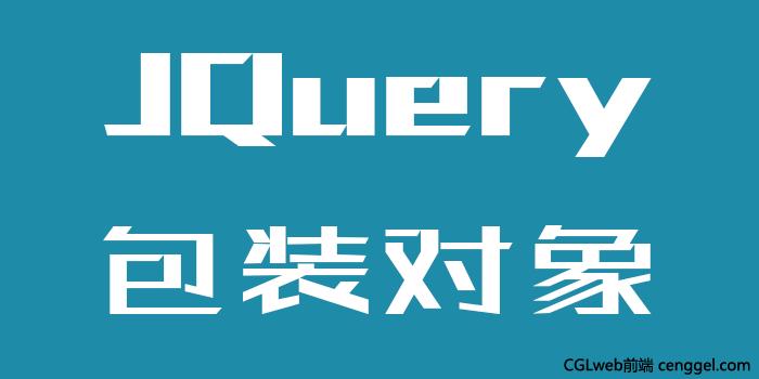 浅谈JQuery包装对象wrap、wrapAll、wrapInner、unwrap