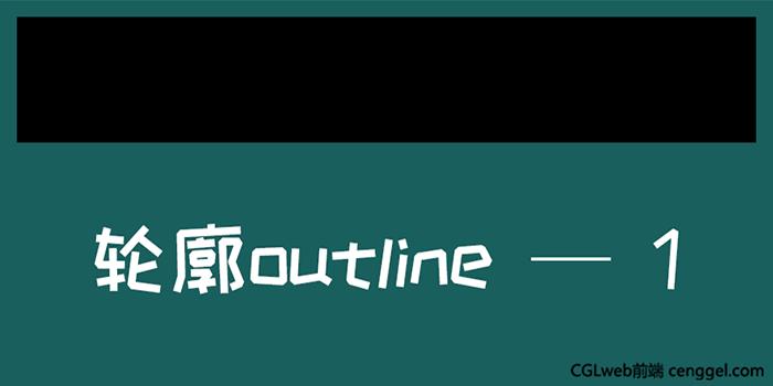 浅谈轮廓属性outline(1) — outline的属性介绍