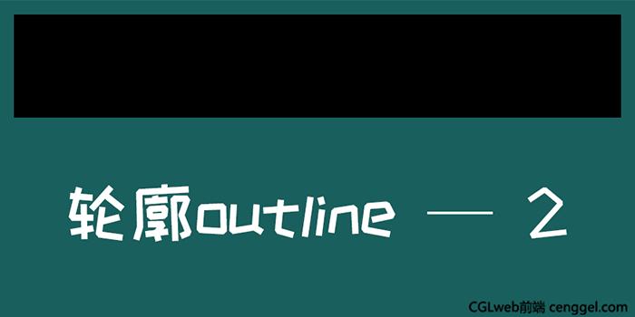 浅谈轮廓属性outline(2) — outline一般使用