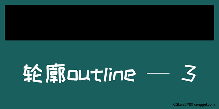 浅谈轮廓属性outline(3) — outline使用技巧