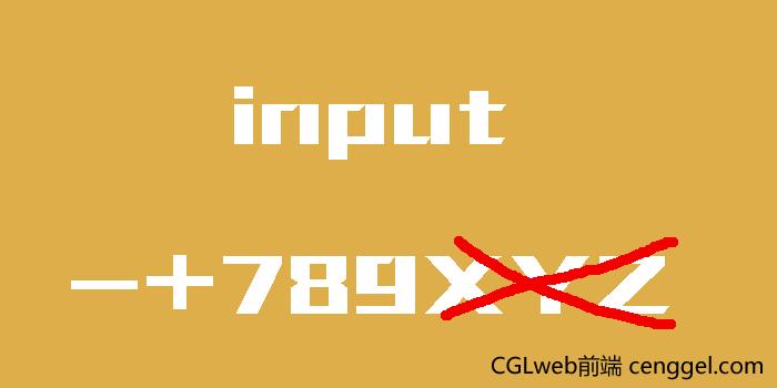 input只可输入数字,IE8及以上+主流浏览器