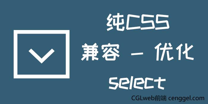 CSS美化select下拉框