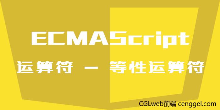 ECMAScript运算符之《等性运算符》