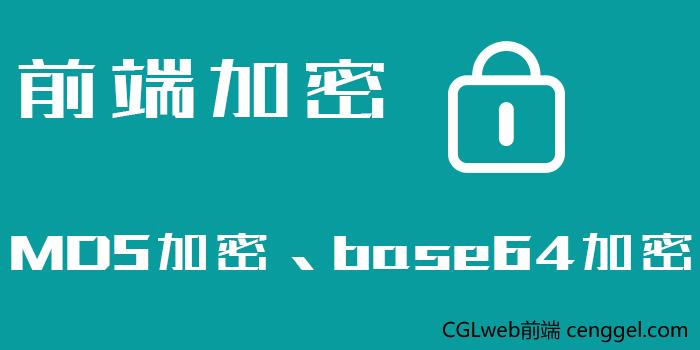 前端加密方法,MD5加密、base64加密