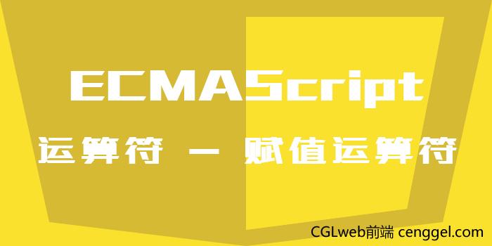 ECMAScript的操作符之《赋值操作符》