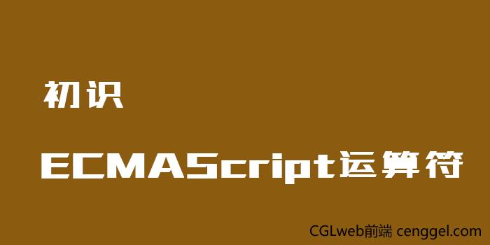 初步学习一遍ECMAScript运算符
