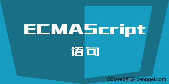 ECMAScript的语句