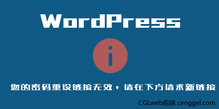 wordpress注册,找回密码《您的密码重设链接无效,请在下方请求新链接》