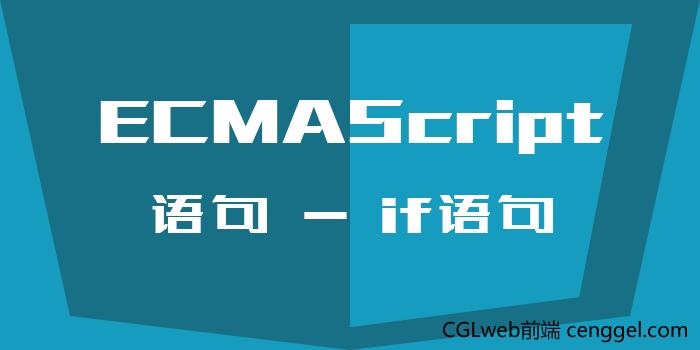 ECMAScript语句之《if语句》