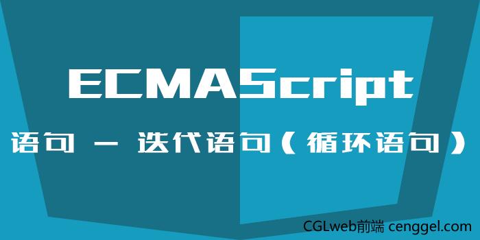 ECMAScript语句之《迭代语句(循环语句)》