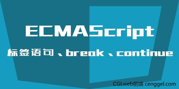 ECMAScript语句之《标签语句、break语句、continue语句》