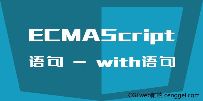 ECMAScript语句之《with 语句》