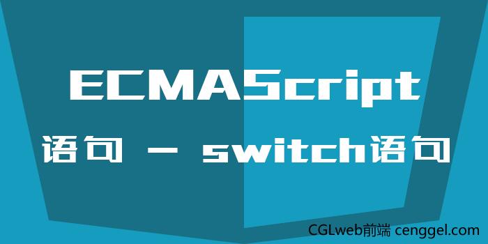 ECMAScript语句之《switch 语句》