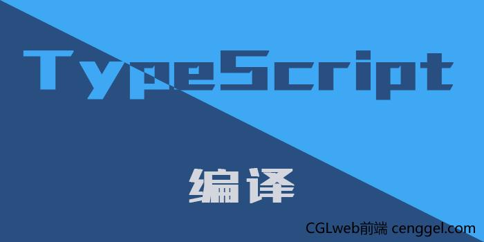 Typescript安装及编译《CMD命令行方法》