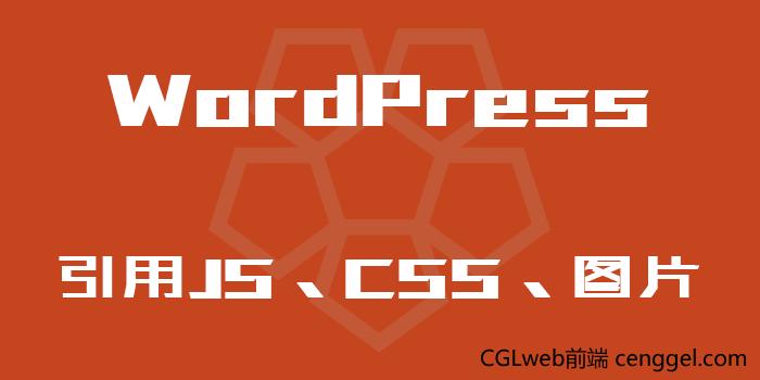 WordPress引用静态资源方法