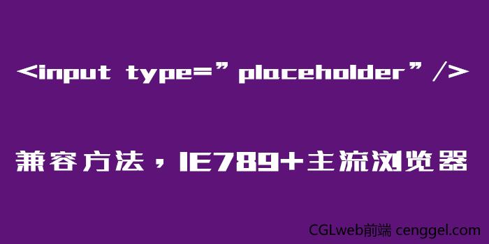 低版本IE浏览器不兼容placeholder的一些解决方法