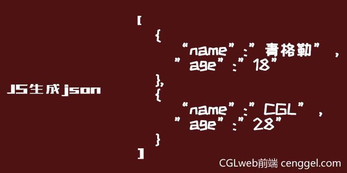 JS生成JSON方法