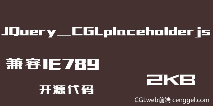 JQuery_CGLplaceholderjs一个兼容IE7及以上的input placeholder插件