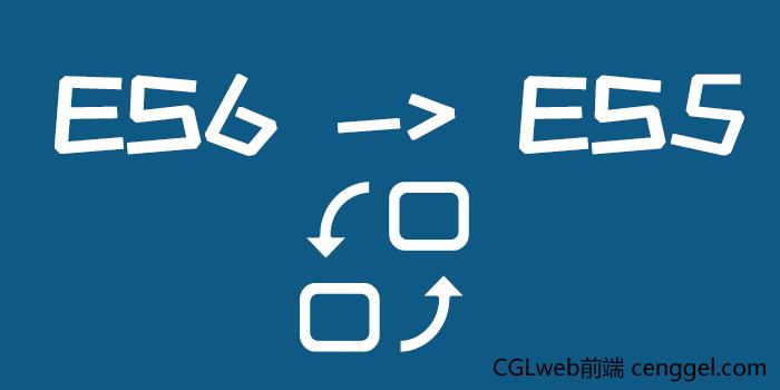 ECMAScript6转码器,ES6转ES5