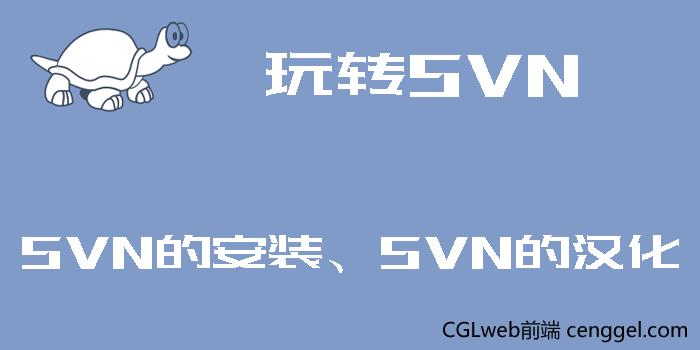 【玩转SVN】SVN的安装、SVN的汉化、简单使用