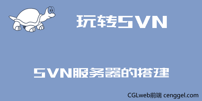 【玩转SVN】SVN服务器的搭建