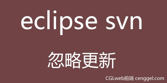 eclipse svn忽略文件更新