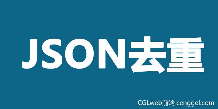 JS数组去重 – JSON数组去重