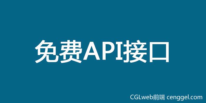 免费API接口平台