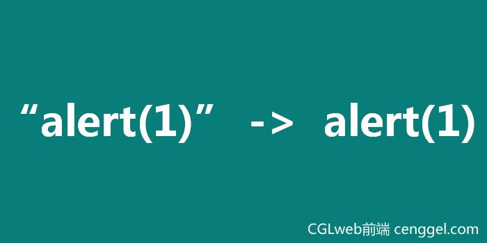 后端传过来一个JS代码,前端拿到之后执行