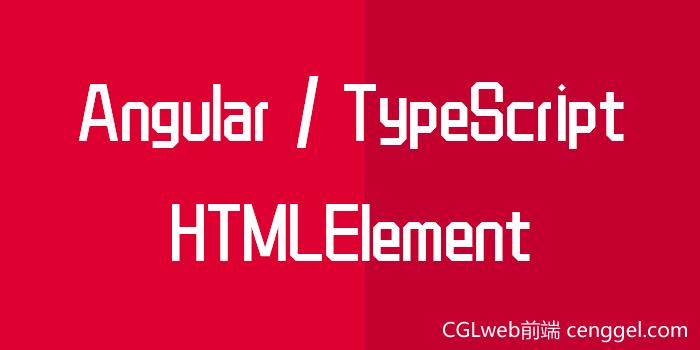 "TypeScript,angular 遇到,类型""HTMLElement""上不存在属性""src"""