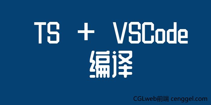 Typescript VSCode编译