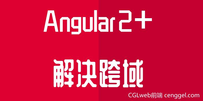 Angular2+ 解决跨域