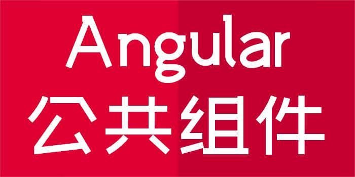 Angular多个module公用component组件